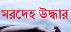 কুয়াকাটায় আবাসিক হোটেল থেকে ছাত্রের মরদেহ উদ্ধার