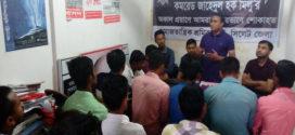 বাসদ নেতা মিলু স্মরণে শোকসভা অনুষ্ঠিত