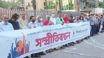 'সহিংসতা সাম্প্রদায়িক সম্প্রীতিতে নেতিবাচক প্রভাব ফেলেছে'